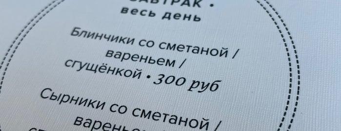 Кафе о Ле / Café au Lait is one of Москва: Есть.