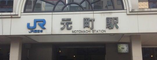 JR Motomachi Station is one of สถานที่ที่ Joyce ถูกใจ.