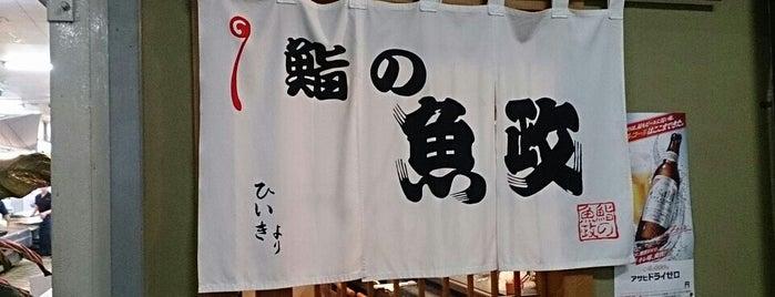 鮨の魚政 is one of 삿포로.