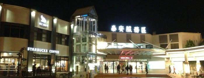 泰安服務區(北上) is one of Simo : понравившиеся места.