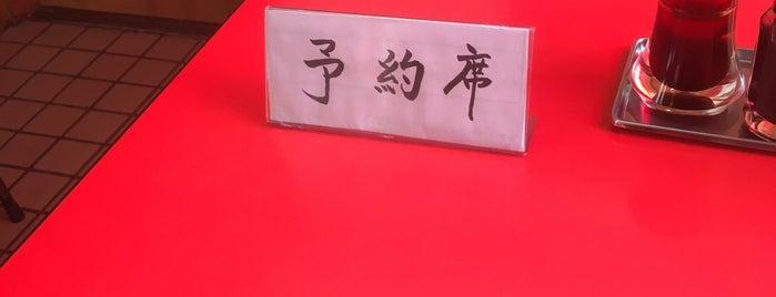 中華 成光 is one of Hide'nin Kaydettiği Mekanlar.