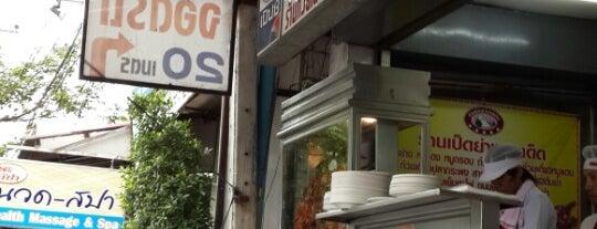 ร้านเป็ดย่างรสเด็ด is one of แถวบ้าน.
