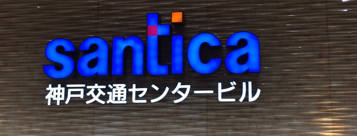 インドカレー アールティー santica8番街店 is one of Must-visit Food in 神戸市中央区.