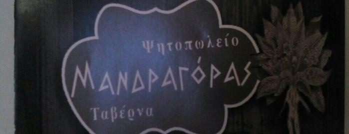 Μανδραγόρας is one of Γιάννενα 🇬🇷.