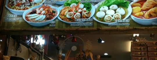 Ming Fa Fishball is one of Micheenli Guide: Supper hotspots in Singapore.