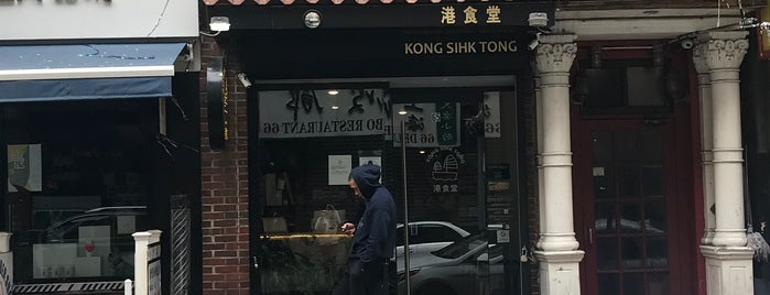 Kong Sihk Tong 港食堂 is one of 🇺🇸 (New York • Food Part 2).