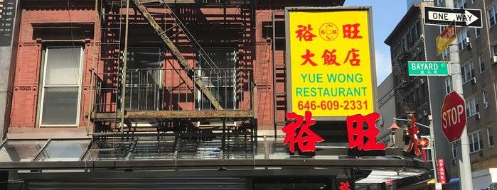 Yue Wong Restaurant is one of Locais salvos de Michelle.