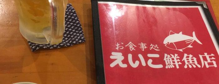 えいこ鮮魚店 is one of 石垣島2019.