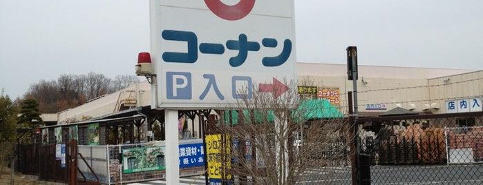 ホームセンターコーナン 精華台店 is one of Tempat yang Disukai Shigeo.