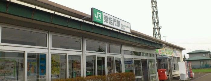 東能代駅 is one of JR 키타토호쿠지방역 (JR 北東北地方の駅).