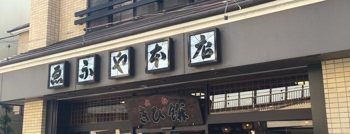 ゑふや本店 is one of Posti che sono piaciuti a Kaoru.
