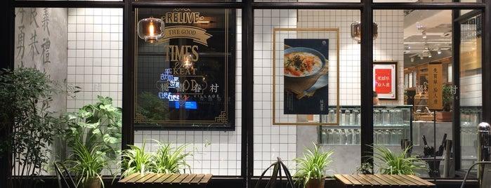 Taoyuan Village is one of Top Dining Spots 🍴 in Shanghai.