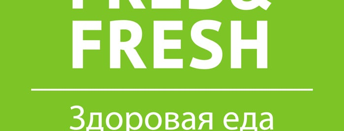 Fred&Fresh is one of Persona : понравившиеся места.
