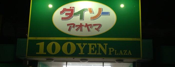 ダイソー&アオヤマ 福岡吉塚店 is one of 一時:編集タスク.