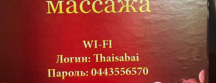 Thaisabai is one of สถานที่ที่บันทึกไว้ของ Simon.