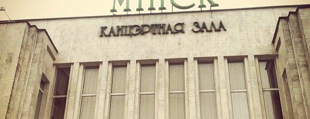 Концертный зал «Минск» is one of Posti che sono piaciuti a Ирина.