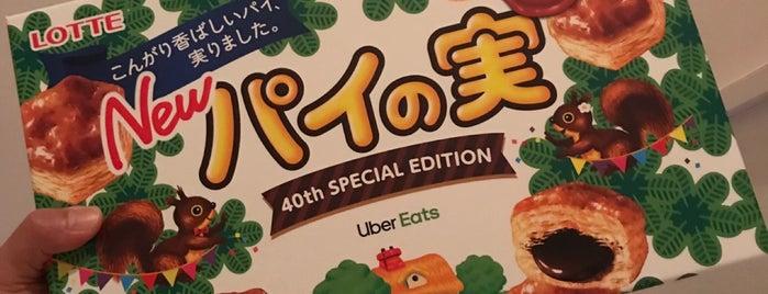 パイの実ファクトリー is one of ウーバーイーツで食べたみせ.