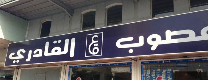 Al Gadri For Ma'soob is one of Jeddah.