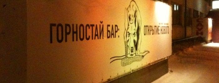 Горностай Бар is one of ..