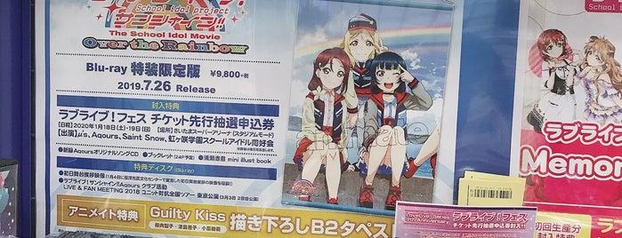 アニメイト is one of 静岡の中古ゲーム・ホビーショップ.