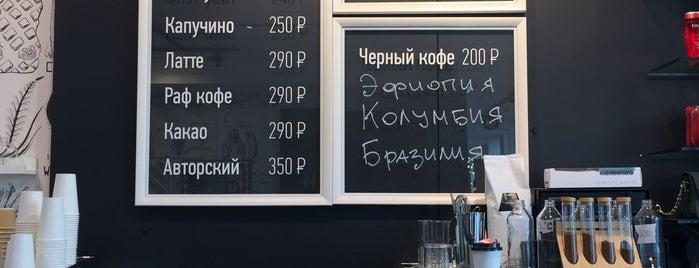 Место Силы is one of Кофейни из Кофейной карты Москвы.