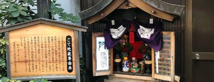 ごて地蔵尊 is one of 大阪なTodo-List.