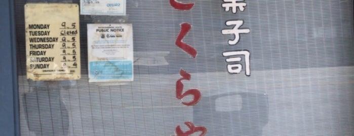 Sakuraya is one of SimpleFoodie Recommends.