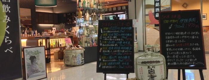 空港銘酒蔵 is one of 空港 ラウンジ.