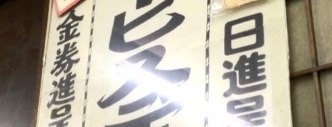 タブチ is one of TOKYO-TOYO-CURRY 3.