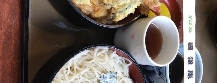 そば処 四條庵 is one of 蕎麦屋.