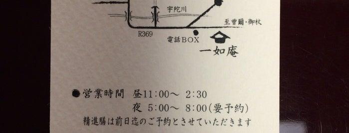一如庵 is one of ミシュランガイド関西2014 (蕎麦).