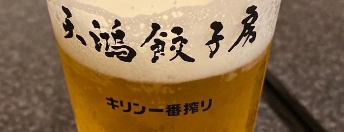 天鴻餃子房 is one of Locais salvos de Hide.