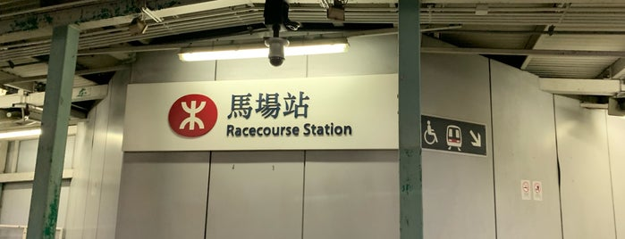 MTR 馬場駅 is one of Fragrant Harbour HK.