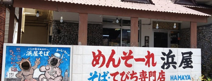 Hamaya Soba is one of Okinawa.