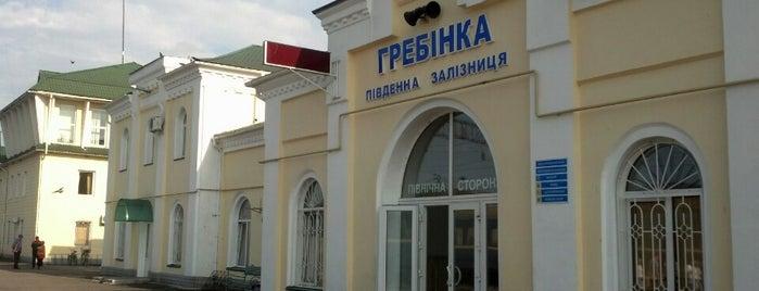 Залiзничний вокзал «Гребiнка» is one of Tempat yang Disukai Samet.