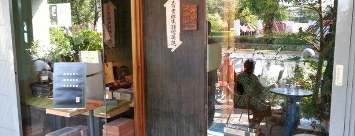 草祭二手書店 is one of Places I would like to visit in my lifetime.