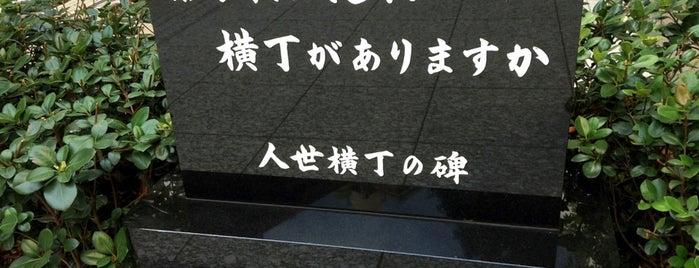 人世横丁の碑 (人世横丁跡) is one of 気になる.