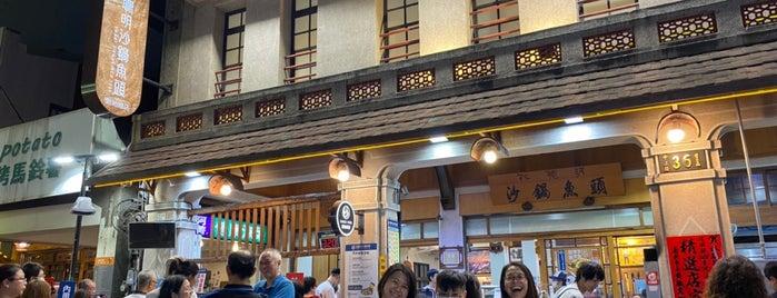 林聰明沙鍋魚頭 is one of 📺 From TV shows.