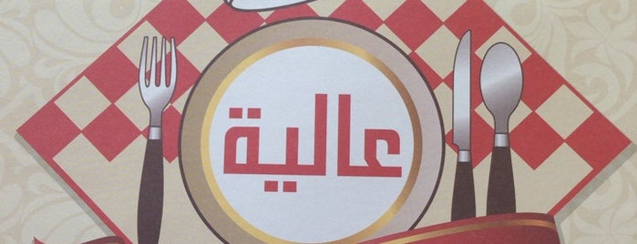 Alia Al-Markazi Resturant is one of สถานที่ที่ Hadi ถูกใจ.