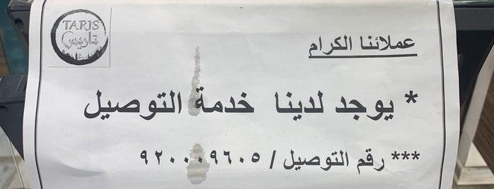 تاريس المتجر التركي    Taris is one of Posti salvati di Kotnah.