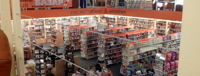 """Атриум"" информационный супермаркет is one of สถานที่ที่ Anny ถูกใจ."
