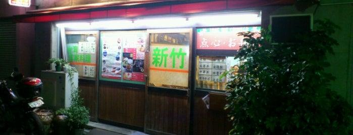 台湾客家料理 新竹 is one of TAKETAKOさんの保存済みスポット.