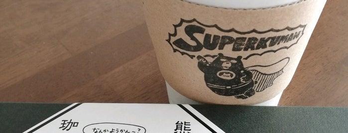 熊谷珈琲 is one of スペシャルティコーヒー.