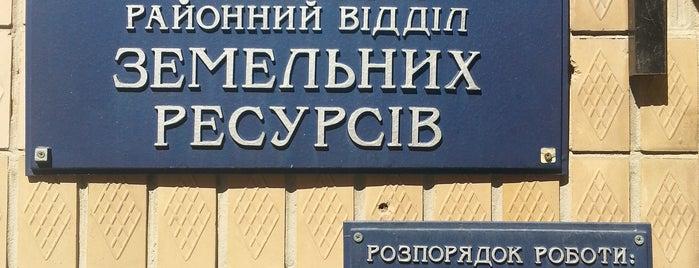 Державне агентство земельних ресурсiв Украiни is one of Andrey 님이 좋아한 장소.