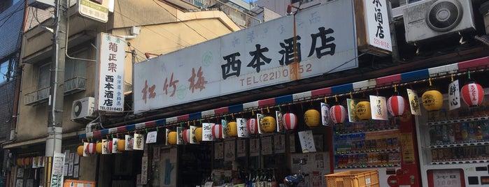 西本酒店 is one of to do.