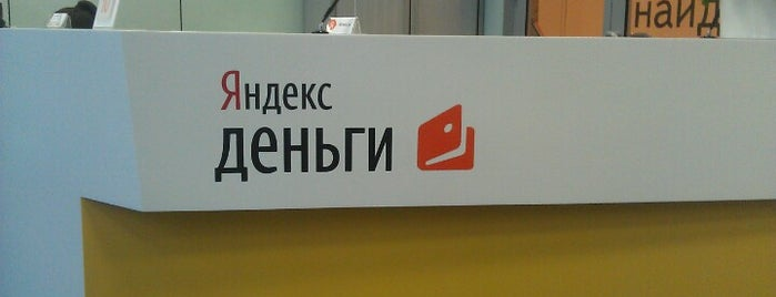 Яндекс.Деньги / Yandex.Money is one of VANICH' clients.