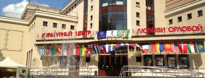 Культурный центр им. Любови Орловой is one of Lugares favoritos de Denis.