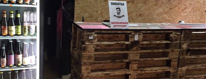 Пивотье is one of Крафтовое пиво в Москве.