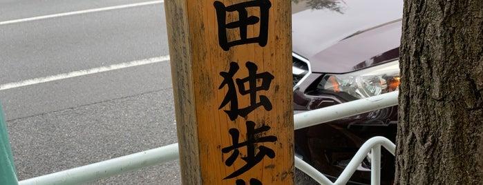 国木田独歩住居跡 is one of Aki's Liked Places.
