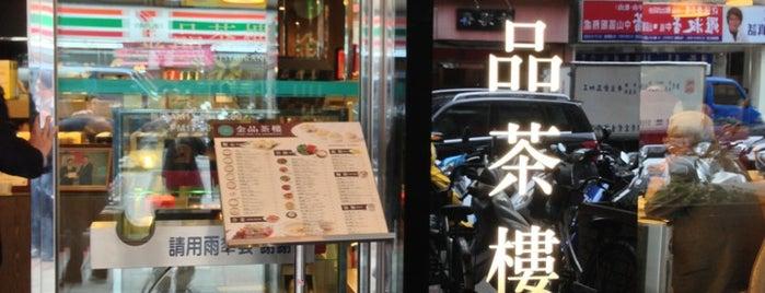 金品茶樓 is one of 타이페이.
